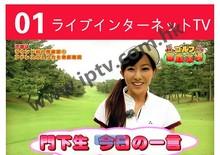 HD IPTV BOX Receiver vod japanese movies japan Android Smart tv box japanese movies japan