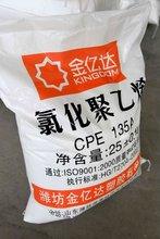 CPE135A chlorinated polyethylene resin