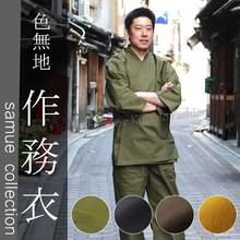 Online Wholesale shop Japanese spa resort hotel workwear Plain Green dark blue brown yellow samue chef uniform
