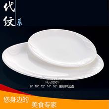 "7"" porcelain square ceramic pizza plate"