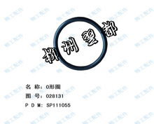 LiuGong Standard Parts SP111055 O-Ring