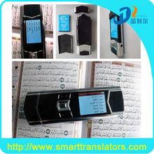 LCD screen Listen Quran MP3 Al Quran with arabic transaltion download