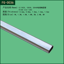 Iron chrome plated steel oval tube