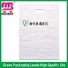 low customization cost biodegradable die cut plastic bag hdpe