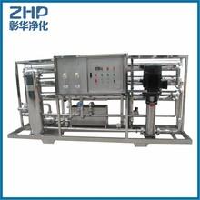 ZHP-1500 high quality bio energy water purifier