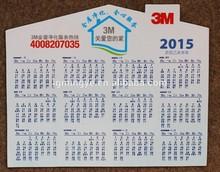 Made In China Sedex Vinyl Laminated Paper Calendar Fridge Magnet
