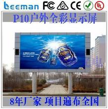 Leeman P3 SMD xxx china indoor led dispaly xxx pic hd