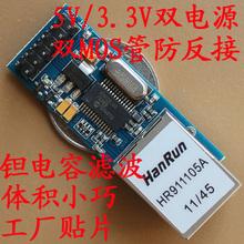 ENC28J60 Ethernet network module 5V / 3.3V dual supply line anti-anti- pick Dupont