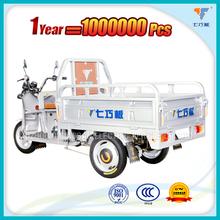 China electric three wheeler auto rickshaw