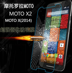 For Motorola X2 XT1097 X+1 MOTO X 2nd tempered glass tougtened glass screen protector film