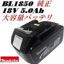 Makita Power tool Lithium ion Battery 18V 5000mah Makita BL1850