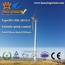 small wind generators for company farm use low noise low rpm 30KW generator turbine