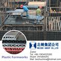 Construction coffrage matériaux / modèle de dessin / recyclé de coffrage en plastique