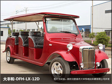 Chinese classic 12 seats eco-friendly sightseeing car