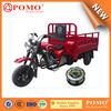 POMO-Chinese Wholesale Custom three wheel motorcycle
