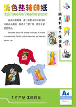 Hot selling t-shirt A4 dark and light heat transfer paper