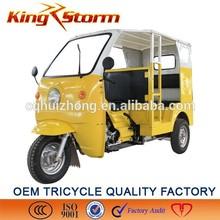 2015 new style hot sale made in China three wheel passenger three wheel motorcycle
