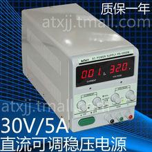 mA Digital Display AnTaiX PS-305Dm 0-30V 0-5A Adjustable DC power supply