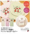 Poco fragola 100% cotone carino rotolo di carta igienica tessuto titolari