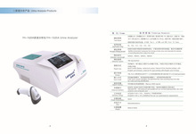 YH1520---urine chemistry analyzer CE and ISO approved