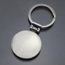 metal blank reflective keychain