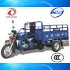 HY200ZH-YYC Hydraumatic dump truck Trike three wheel motorcycle