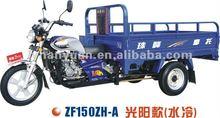 HY150ZH GUANGYANGII 3 wheel for cargo