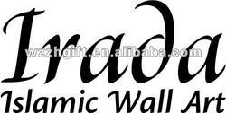 Islamic wall sticker
