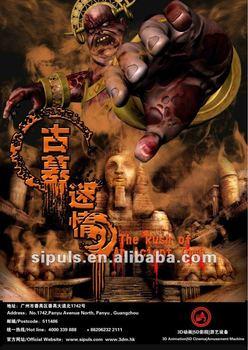 5D cinema film