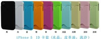 for iphone 5 PC hard case cover with card slot