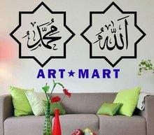 الفن الإسلامي مسلم، الخط العربي الإسلامي، محمد الله حائط ملصقات ديكور المنزل No.1138 ART-MART