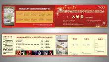 lian long Entrance ticket for entertainment