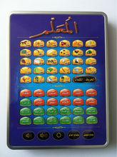 quran islamic ipad for kids toy