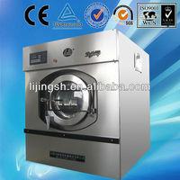 LJ Commercial washing machine/finished washer