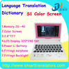 Electronic translator best buy S1 Digital learning machine+Color screen