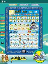 0828 Arabic and English Ipad learning machine two languages