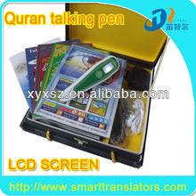 quran painting+digital holy al quran player in Arabic/Bengali translation