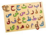 Alphabet Board Arabic