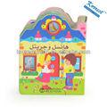 Cantoon arabe. enfants, anglais livre d'histoire