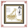 NKF Ruyi ( made of jade, formerly a symbol of good luck )(1) cross stitch