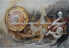 Islamic Modern Art Calligraphy ( Bismillah & Darood Shrief )