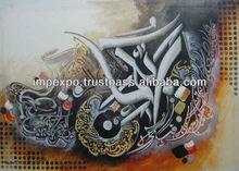 Islamic Art Calligraphy ( Fabi Aye Alaa e Rabi kuma Tukeziban )