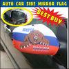 Custom Advertising Car Rear View Mirror Covers