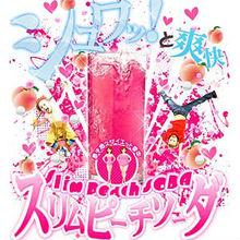 Japanese diet supplement smiles slim peach soda