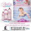 Baby Zdroj Baby Water