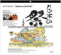 Japanese Seasonal Calendar
