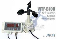 WTF-B100 boat anemometer
