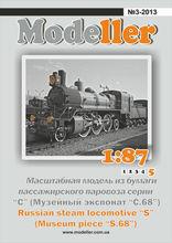 H0 Paper kit Russian passenger locomotive S.68