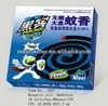 China factory new product pest control product mosquito coil brands cheap mosquito repellent coil stand for sale