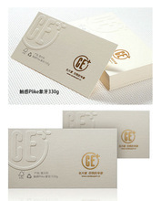 cotton paper business card